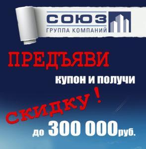 Скидки до 300 000 руб.